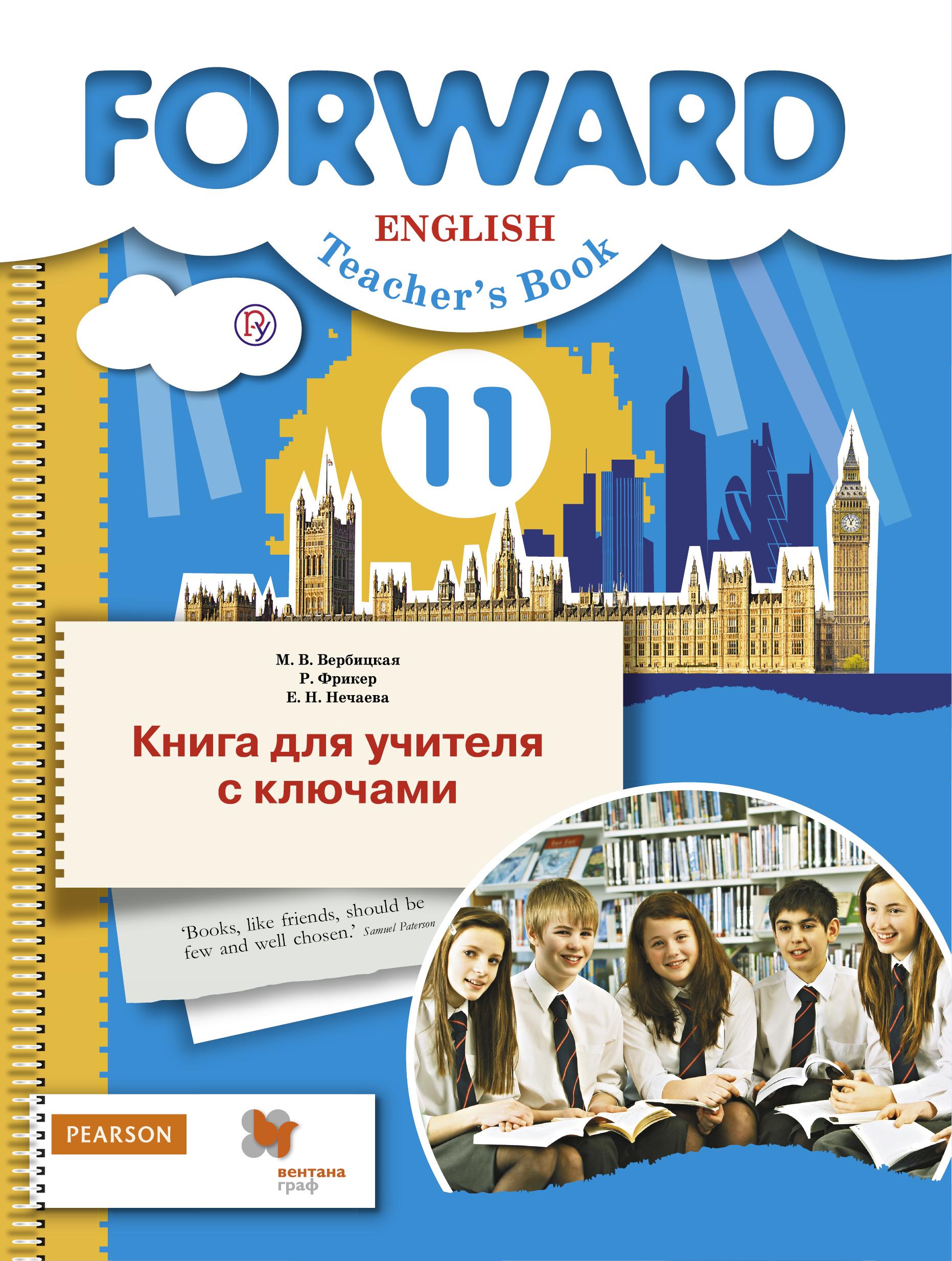 """Английский язык """"Forward"""". Книга для учителя. 11 класс Вербицкая Фрикер Нечаева"""
