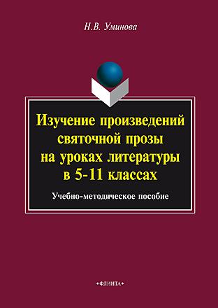 Изучение произведений святочной прозы на уроках литературы в 5-11 классах Уминов