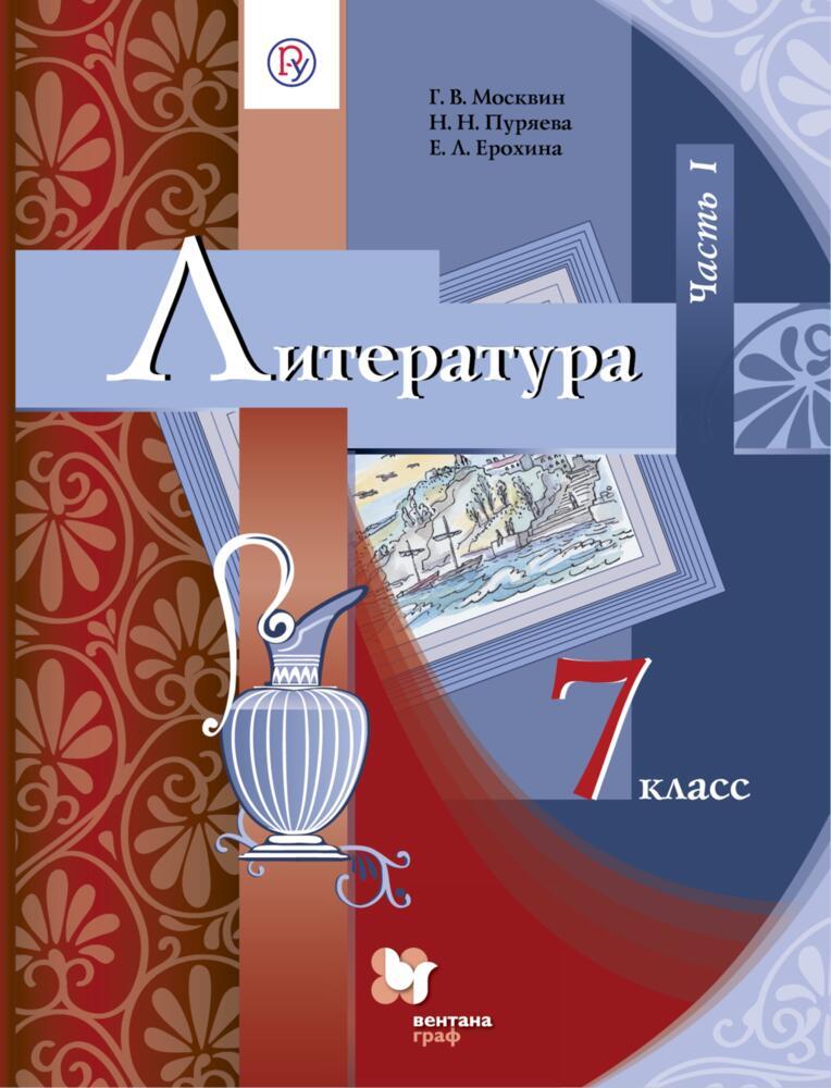 Литература. 7 класс. Часть 1 Москвин Пуряева Ерохина