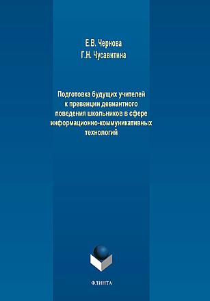 Подготовка будущих учителей к превенции девиантного поведения школьников в сфере информационно-коммуникативных технологий Чернова Чусавитина