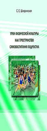 Урок физической культуры как пространство самовоспитания подростка Шивринская