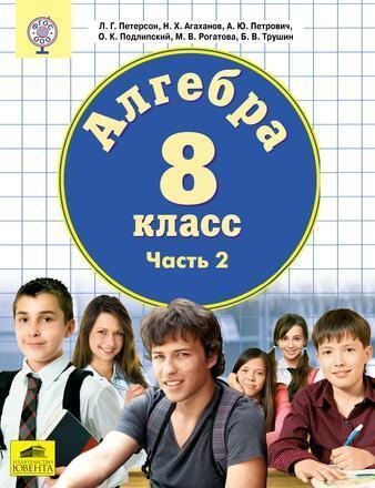 Алгебра. 8 класс. Часть 2 Петерсон Агаханов Петрович Подлипский Рогатова Трушин