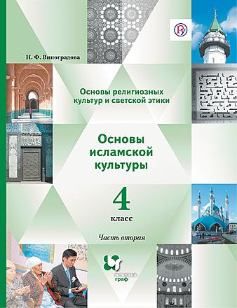 Основы исламской культуры. 4 класс. Часть 2 Виноградова