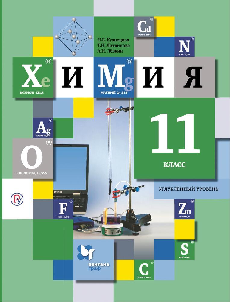 Химия. Углубленный уровень. 11 класс Кузнецова Левкин Литвинова