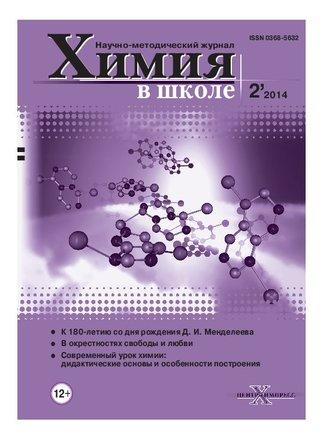Химия в школе, 2014, № 2