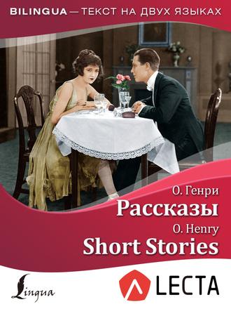 Рассказы = Short Stories Генри