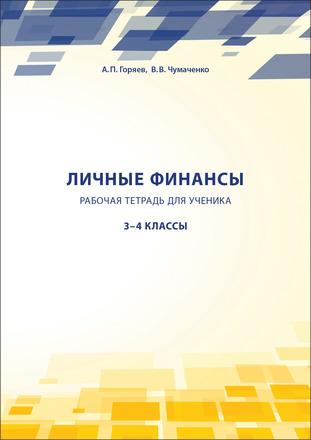 Личные финансы. Рабочая тетрадь для ученика. 3-4 классы Горяев Чумаченко