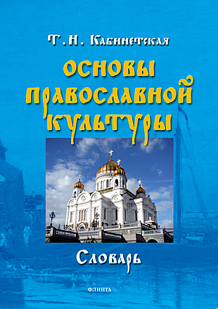 Основы православной культуры: словарь Кабинетская