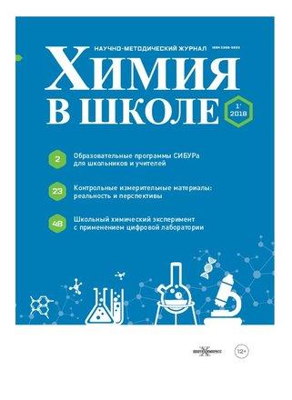 Химия в школе, 2018, № 1