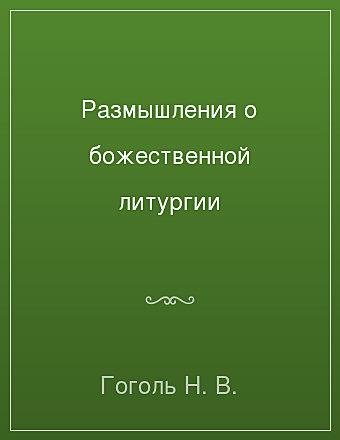 Размышления о божественной литургии Гоголь