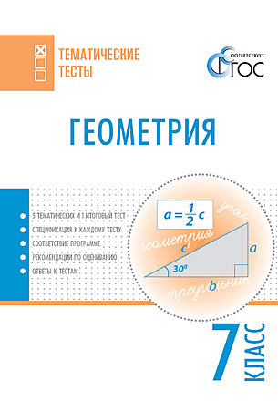 Сборник тематических тестов по геометрии 7 класс