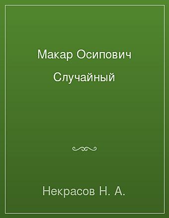 Макар Осипович Случайный Некрасов