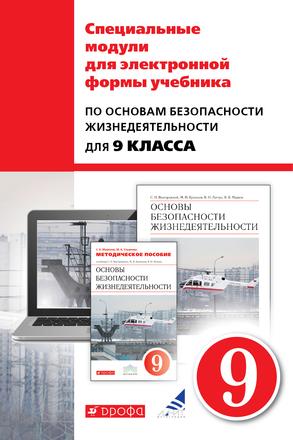 Специальные модули для электронной формы учебника по основам безопасности жизнедеятельности. 9 класс Ковалев