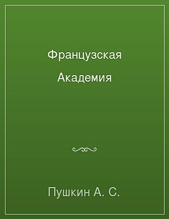 Французская Академия Пушкин