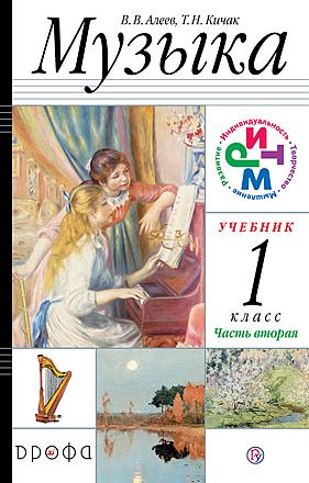 Искусство. Музыка. 1 класс. Часть 2 Алеев Кичак