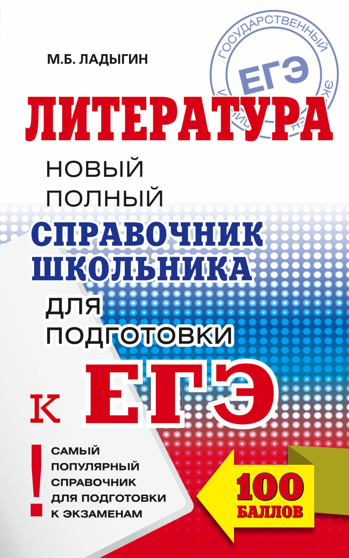 ЕГЭ. Литература. Новый полный справочник школьника для подготовки к ЕГЭ Ладыгин