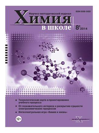 Химия в школе, 2014, № 8