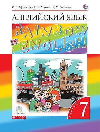 Английский язык. Rainbow English. 7 класс. Часть 2 Афанасьева Михеева Баранова