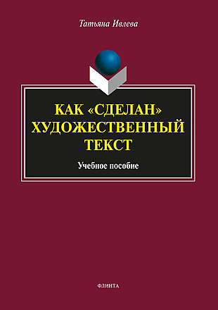 """Как """"сделан"""" художественный текст Ивлева"""