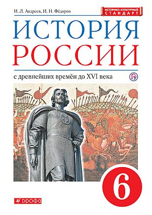 История России с древнейших времен до XVI века. 6 класс
