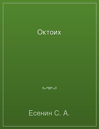 Октоих Есенин
