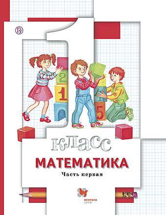 Математика. 1 класс. Часть 1 Минаева Рослова Рыдзе Федорова Булычев