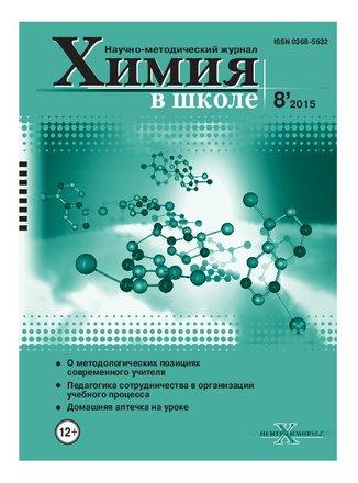 Химия в школе, 2015, № 8