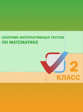 Сборник интерактивных тестов по математике. 2 класс