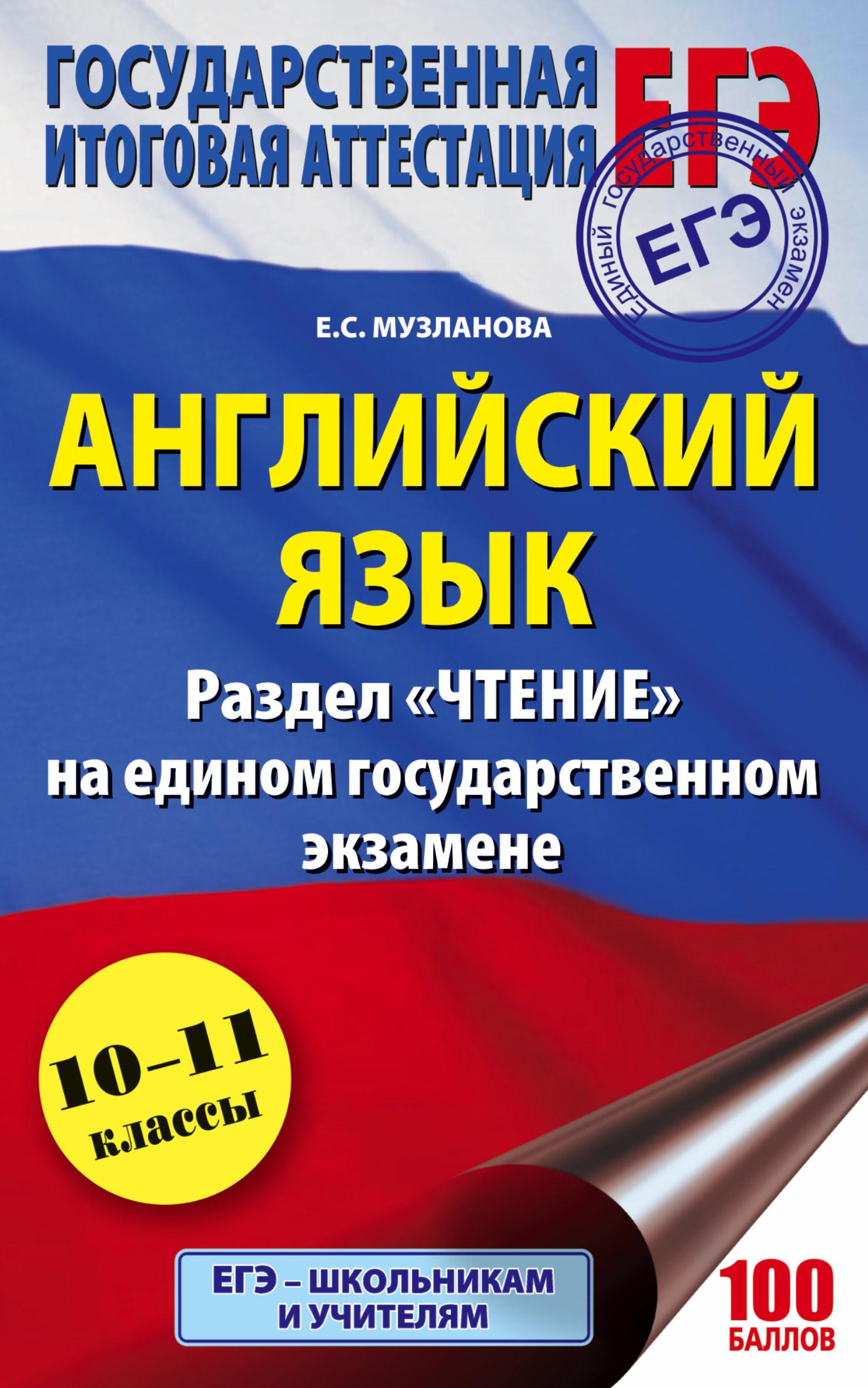 ЕГЭ. Английский язык. Раздел «Чтение» на едином государственном экзамене Музланова