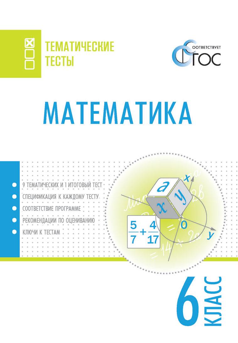 Сборник тематических тестов по математике. 6 класс