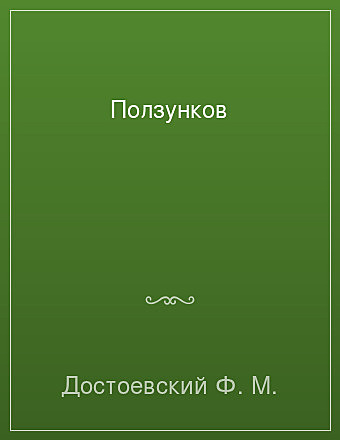 Ползунков Достоевский