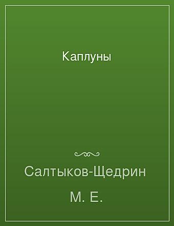 Каплуны Салтыков-Щедрин