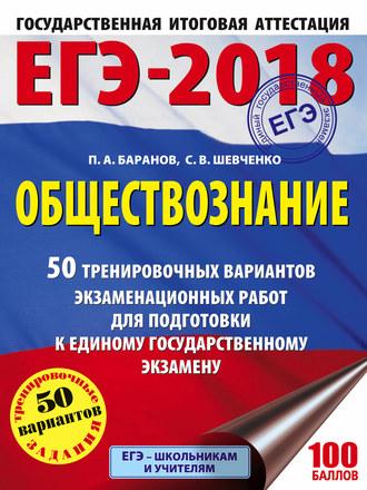 Обществознание: 50 тренировочных вариантов экзаменационных работ для подготовки к единому государственному экзамену Баранов Шевченко