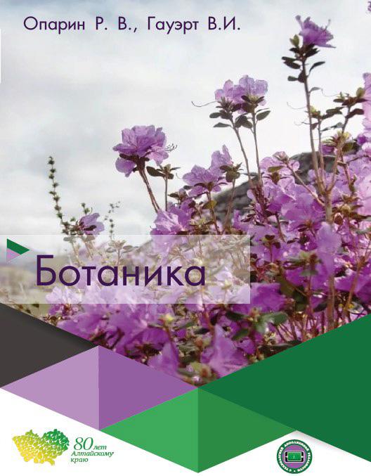 Ботаника: В мире растений Алтайского края Опарин Гауэрт