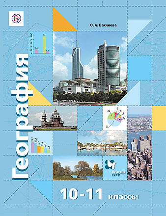 География. 10-11 классы Дронов Бахчиева