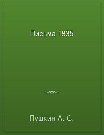 Письма 1835 Пушкин