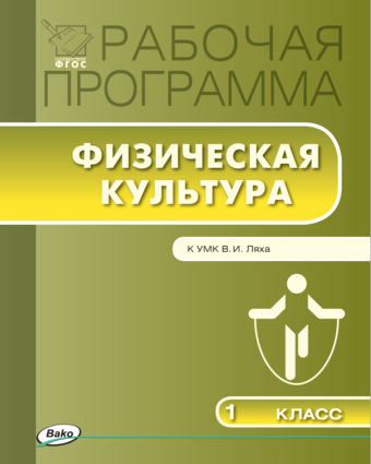 Физическая культура. 1 класс. Рабочая программа  [4] Патрикеев