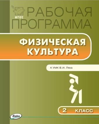 Физическая культура. 2 класс. Рабочая программа  [4] Патрикеев
