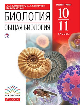 Общая биология. 10-11 классы Каменский Пасечник Криксунов