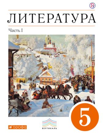 Литература. 5 класс. Часть 1. Учебное пособие