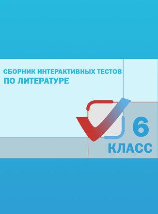 Сборник интерактивных тестов по литературе. 6 класс