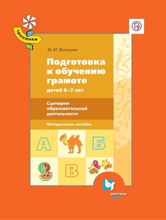 Подготовка к обучению грамоте детей 6-7 лет. Сценарии образовательной деятельности. Методическое пособие Кузнецова