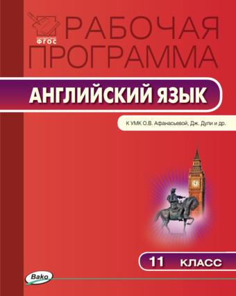 """Английский язык. 11 класс. Рабочая программа к УМК """"Spotlight"""" Шматко"""