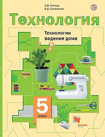 Технология. Технологии ведения дома. 5 класс Симоненко Синица