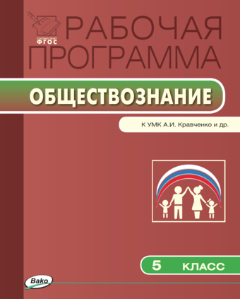 Обществознание. 5 класс. Рабочая программа к УМК Кравченко Сорокина