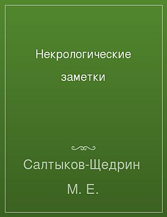 Некрологические заметки Салтыков-Щедрин