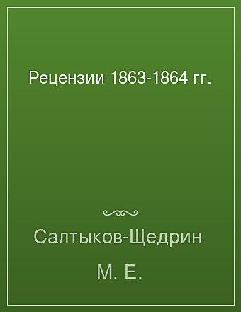 Рецензии 1863-1864 гг. Салтыков-Щедрин