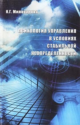 Психология управления в условиях стабильной неопределенности Милорадова
