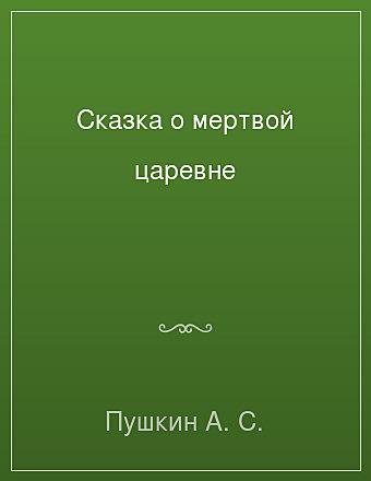 Сказка о мертвой царевне Пушкин