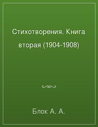 Стихотворения. Книга вторая (1904-1908) Блок